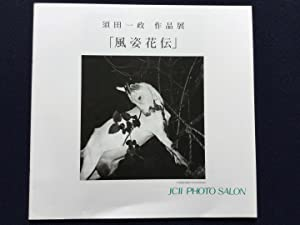ISSEI SUDA Fushi Kaden 2004 Japanese Photobook: ISSEI SUDA