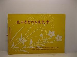 Catalogo della mostra del pittore giapponese Kodama: GIUGANINO Alberto
