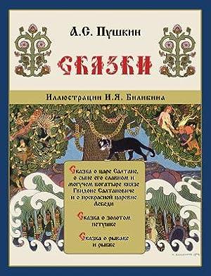 Skazki Pushkina - ?????? ??????? (Hardback or: Pushkin, Alexander