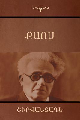 Chaos / (Armenian Edition) (Paperback or Softback): Alexander Movsesyan), Shirvanzade