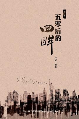 Generation Mao: A Memoir; Volume 2 (Paperback: Zhang, Quan
