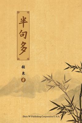 Speaking Up (Paperback or Softback): Zhang, Quan