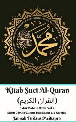 al quran - al quran - Seller-Supplied Images - AbeBooks