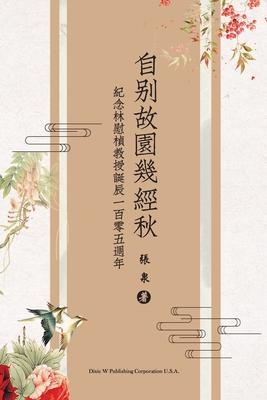An Invested Life: Professor Wei-Cheng Lin (Paperback: Zhang, Quan