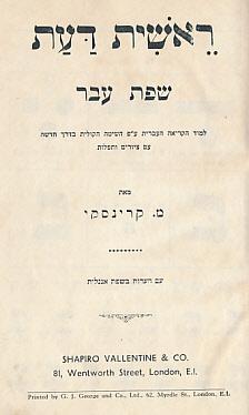 Hebrew Alphabet: Shapiro Vallentine & Co
