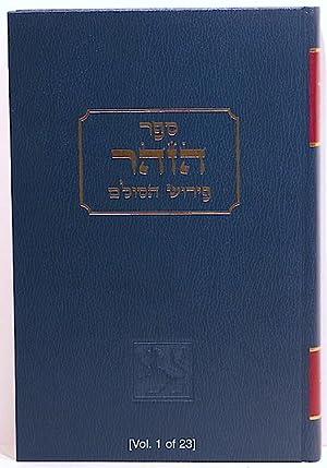 Sefer ha-Zohar 'al Hamishah Humshe Torah Be'ktav: Shimon Bar Yohai,