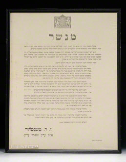 Emergency Decree concerning 1929 Riots in Palestine: JUDAICA PALESTINE