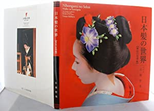 The World of Traditional Japanese Hairstyles / Hairstyle of the Maiko