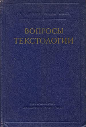 Issues in Textology: Academy of Sciences of the Soviet Union