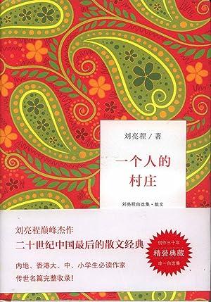 A person 's village ( Liu Liang Cheng zixuanji ) (2013): LIU LIANG CHENG