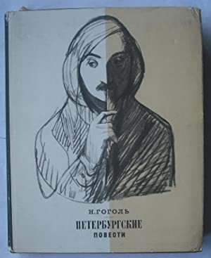 Petersburg Stories (Russian text)