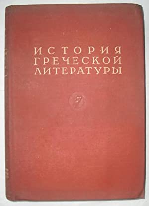 History of Greek Literature Volume I (Russian Language)