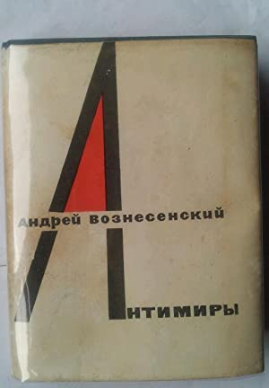 Antimiri (Antiworlds) (Russian Language)
