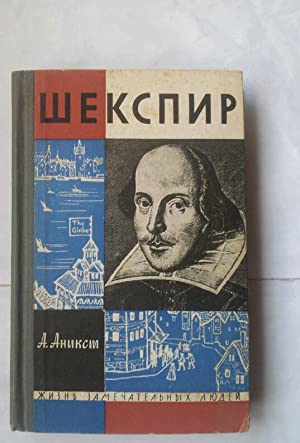 Shekspir (Russian Language)