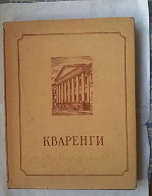 Kvarengi (Russian Language): Taleporpvskii, V.N.
