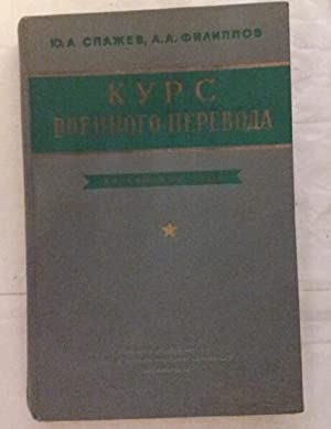 Kurs Voennogo Perevoda Volume I (Russian Language)