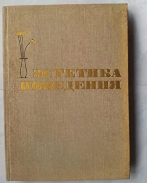 Estetika Novedenia (Russian Language)