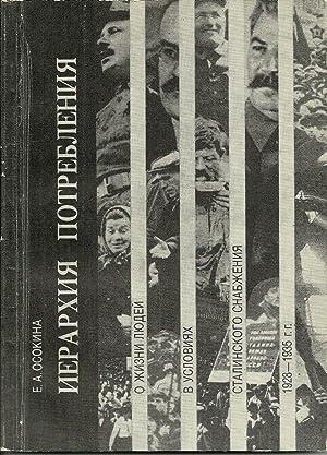 Ierarkhiia Potrebleniia: O Zhizni Liudei V Usloviiakh Stalinskogo Snabzheniia, 1928-1935 GG: E. A ...