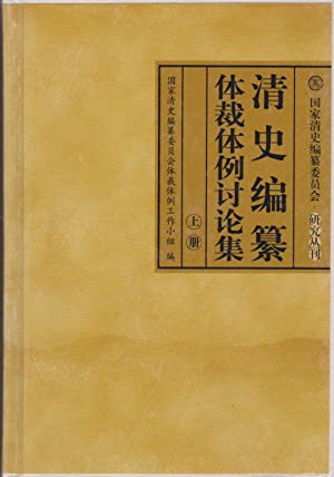 Qing discussion Compiling Style: Volume 1 and Volume 2: Ben She Yi Ming