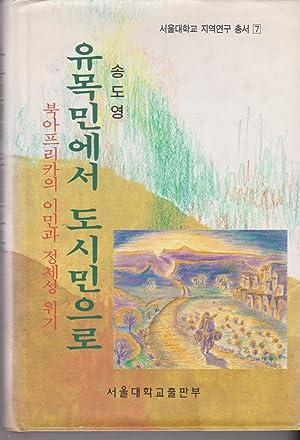 Yumongmin Eso Tosimin Uro: Puk Ap'urik'a Ui Imin Kwa Chongch'esong Wigi: To-yong ...