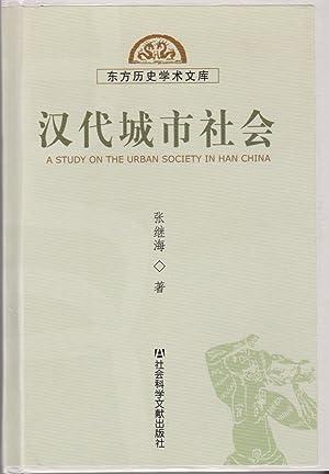 Han Urban Society (A Study on the Urban Society in Han China): Zhang Ji Hai Zhu