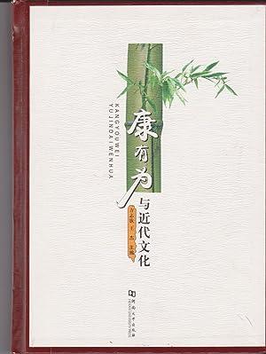 Kang Youwei Yu Jin Dai Wen Hua: Kangyouwei Yu Jindai Wenhua: Jie Wang, Zhiqin Fang