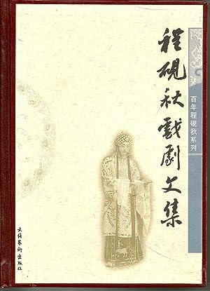 Cheng Yanqiu Drama Collection (Cheng Yanqiu xi ju wen ji): Yanqiu Cheng