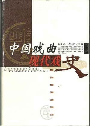 Zhongguo xi qu xian dai xi shi = Zhongguo xiqu xiandaixi shi: Yilong Gao