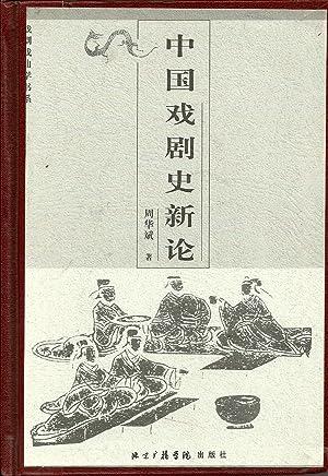 New History of Chinese Drama (Zhongguo xi ju shi xin lun): Huabin Zhou