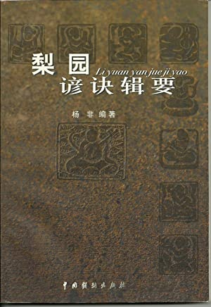Li Yuan Yan Jue Ji Yao: Fei Yang
