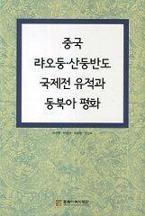 Chungguk Lyaodung, Sandung pando kukchejon yujok kwa Tongbuga p'yonghwa = Modern War ...