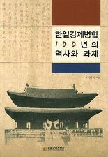 Han-Il kangje pyonghap 100-yon ui yoksa wa Kwaje (One Hundred Years After Japan's Forced ...