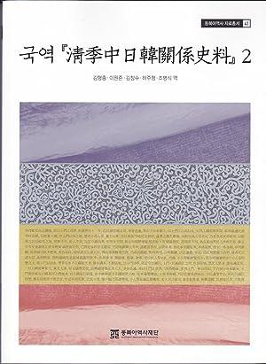 "Kugyok ""Ch'onggye Chung-Il-Han kwan'gye saryo"" 2: Hyong-jong Kim"