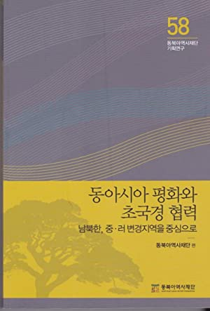 Peace and Cross-border Cooperation in East Asia: Focusing on the Borderlands of Korea, China, Japan...