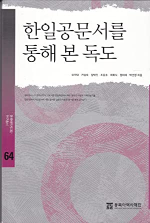 Dokdo in Official Korean and Japanese Documents: Won-dok Yi