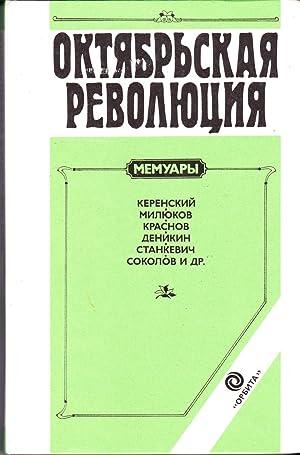 Oktiabrskaia Revoliutsiia: Memuary: S.A. Alekseev