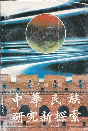 Zhonghua Minzu Yanjiu Xintansuo: Xiaotong Fei