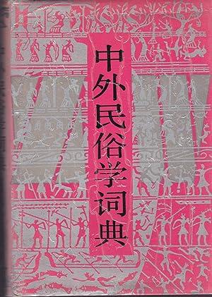 Zhong wai min su xue ci Dian: Zichen Zhang