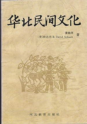 Hua Bei Min Jian Wen Hua: R. David Arkush