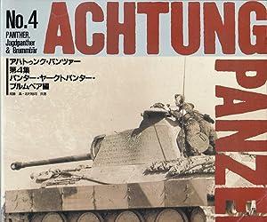 Achtung Panzer No. 4 Panther, Jagdpanther & Brummbar: Hiromu Araki (editor)