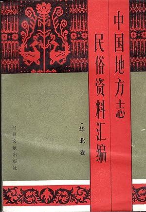 Zhongguo Di Fang Zhi Min Su Zi Liao Hui Bian (Mandarin Chinese Edition)