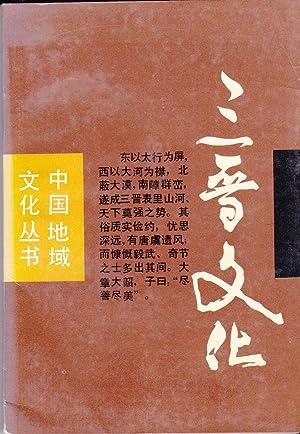 San Jin wen hua (Zhongguo di yu wen hua cong shu) (Mandarin Chinese Edition): Feng, Baozhi