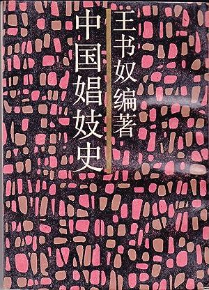 Zhongguo Chang Ji Shi (Jin Dai Ming Ji Chong Kan) (Mandarin Chinese Edition): Wang, Shunu