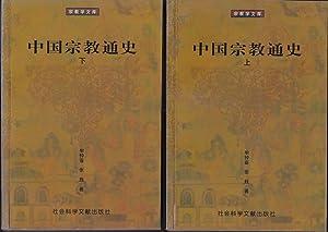 Zhongguo Zong Jiao Tong Shi (Zong Jiao Xue Wen Ku) (Mandarin Chinese Edition) (2 volumes): Mou, ...