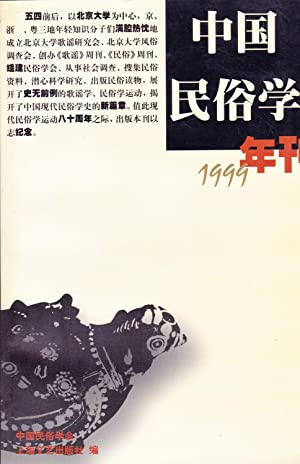 Chinese Folklore Annual 1999 (Chinese): WU