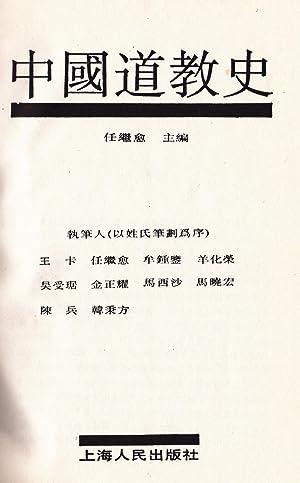Zhongguo Dao Jiao Shi (Mandarin Chinese Edition)
