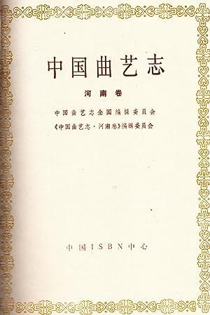 Zhongguo Qu Yi Zhi (Mandarin Chinese Edition)