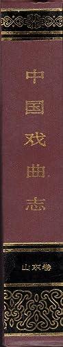 Zhongguo Xi Qu Zhi. Shandong Juan. (Mandarin Chinese Edition)