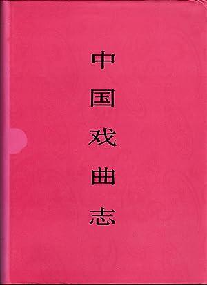 Zhongguo Xi Qu Zhi: Shanxi Juan: Zhongguo xi qu zhi bian ji wei yuan Hui