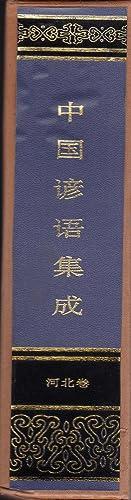 Zhongguo yan yu ji cheng (Mandarin Chinese Edition)